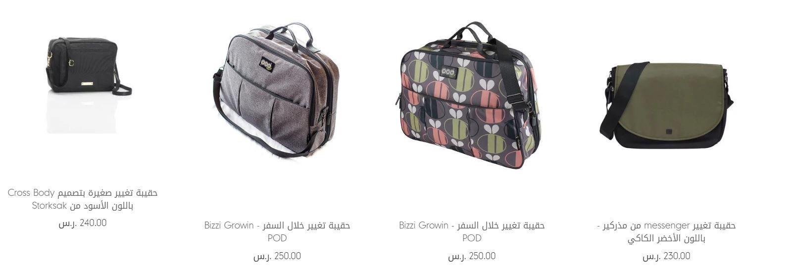 حقائب اطفال مذركير